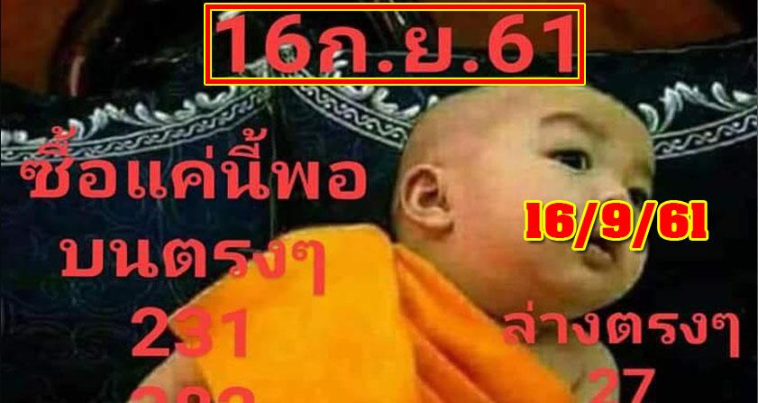 ตรวจหวย งวด 1 กุมภาพันธ์ 2554: ตรวจหวยรัฐบาลออนไลน์ ก่อนใคร ได้ที่นี่