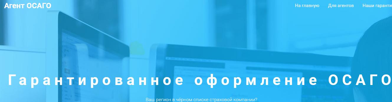 agent-osago.ru – Отзывы, мошенники! Гарантированное оформление ОСАГО