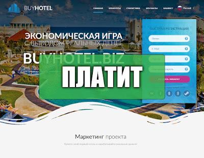 Скриншоты выплат с игры buyhotel.biz