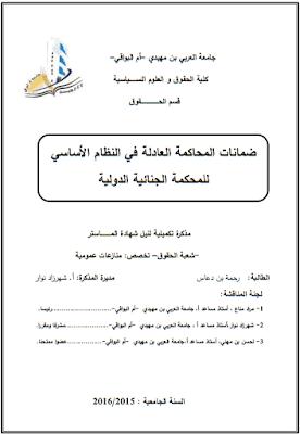مذكرة ماستر: ضمانات المحاكمة العادلة في النظام الأساسي للمحكمة الجنائية الدولية PDF