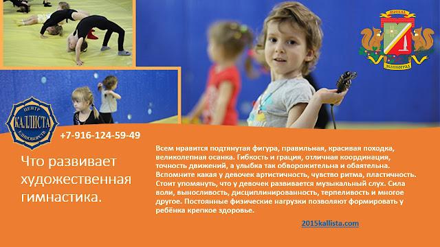 Художественная гимнастика для девочекс 3 лет в Зеленограде.