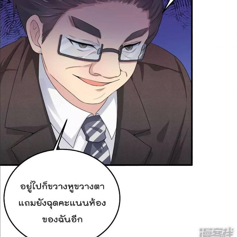 Super Bad Schoolmaster - หน้า 92