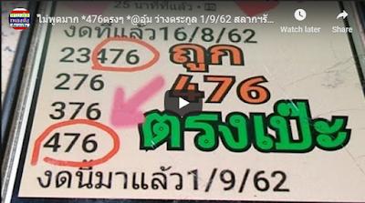 Thailand lottery tips VIP 001 direct winning sets 01 September 2019