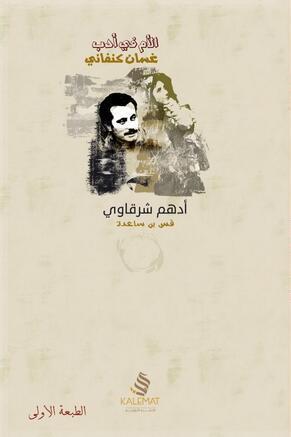 الأم في أدب غسان كنفاني أم سعد أنموذجًا لأدهم الشرقاوي