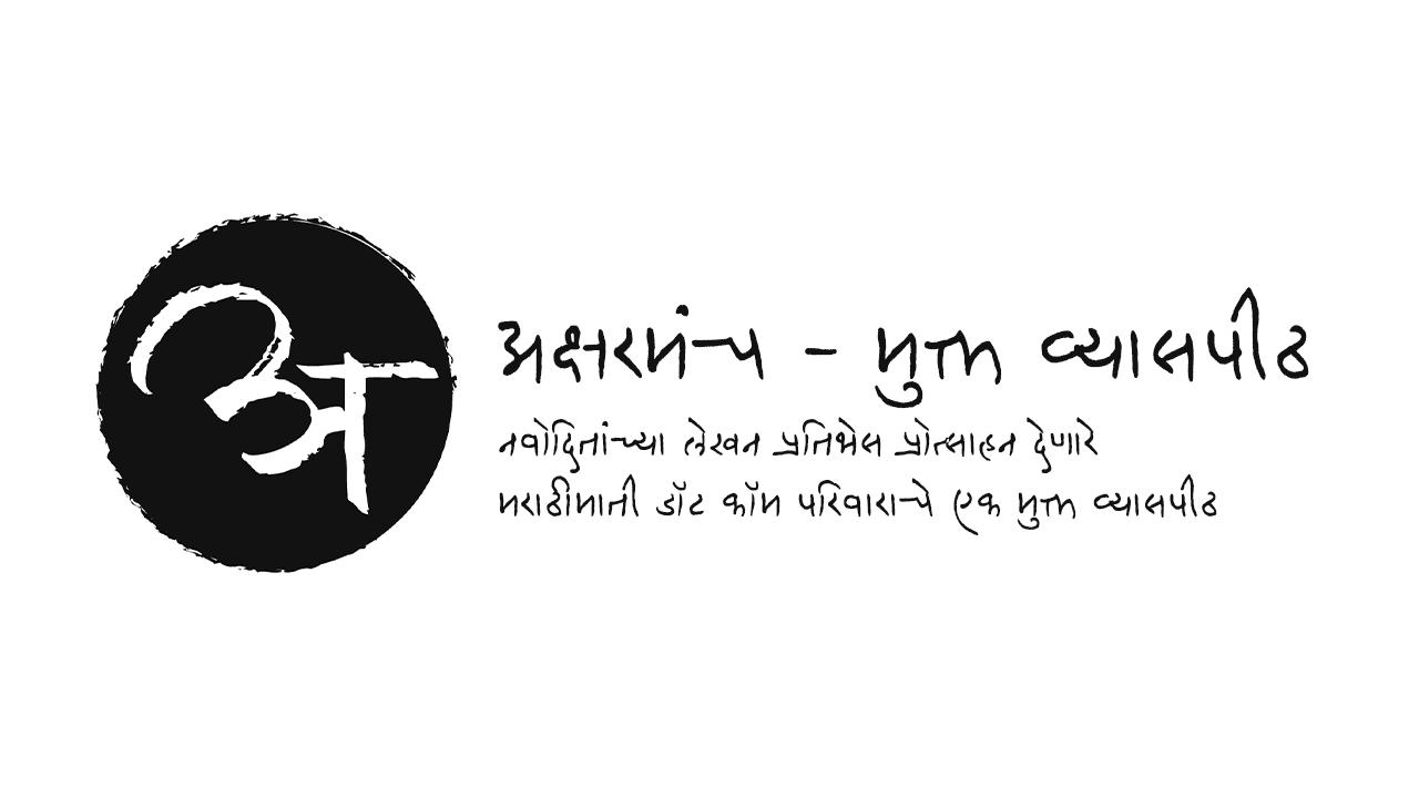 अक्षरमंच - मुक्त व्यासपीठ   Aksharmanch