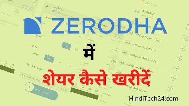 Zerodha Kite में शेयर कैसे खरीदें | Zerodha Kite Me Share Kaise Kharide |