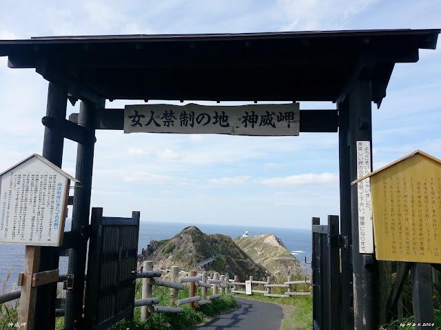 Day 13.3 神威岬