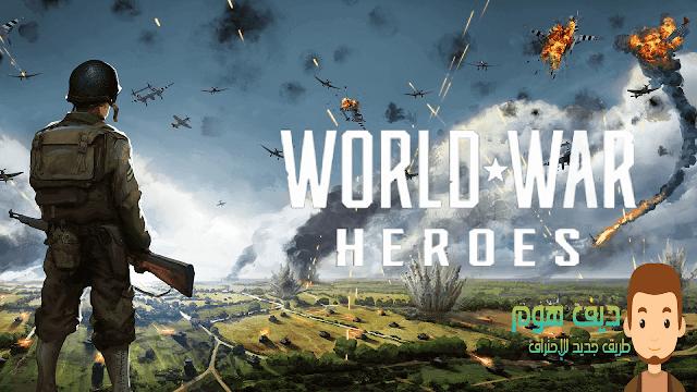 لعبة أبطال الحرب العالمية {World War Heroes: WW2 FPS} ::