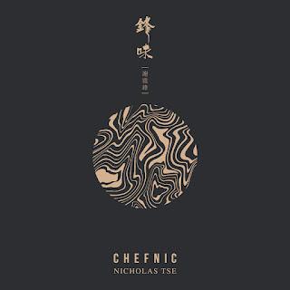 [Album] 鋒味 Chefnic - 謝霆鋒Nicholas Tse