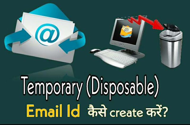 Temporary (Disposable) Email Address कैसे बनायें