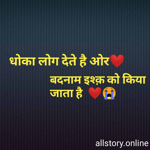 Story | Love story hindi | Breakup Dairy | allstory