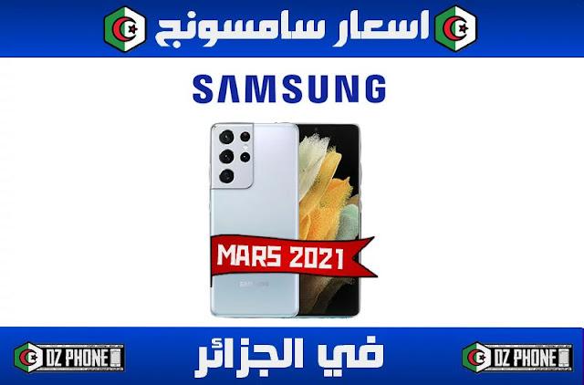 سعر هواتف سامسونج في الجزائر 2021 Samsung Prix Algerie