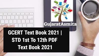 GCERT Text Book 2021 | STD 1st To 12th PDF Text Book 2021