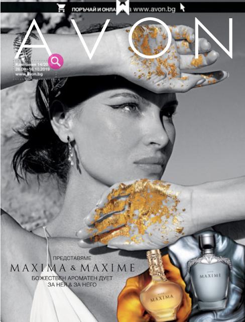 Avon брошура-каталог № 14 2019