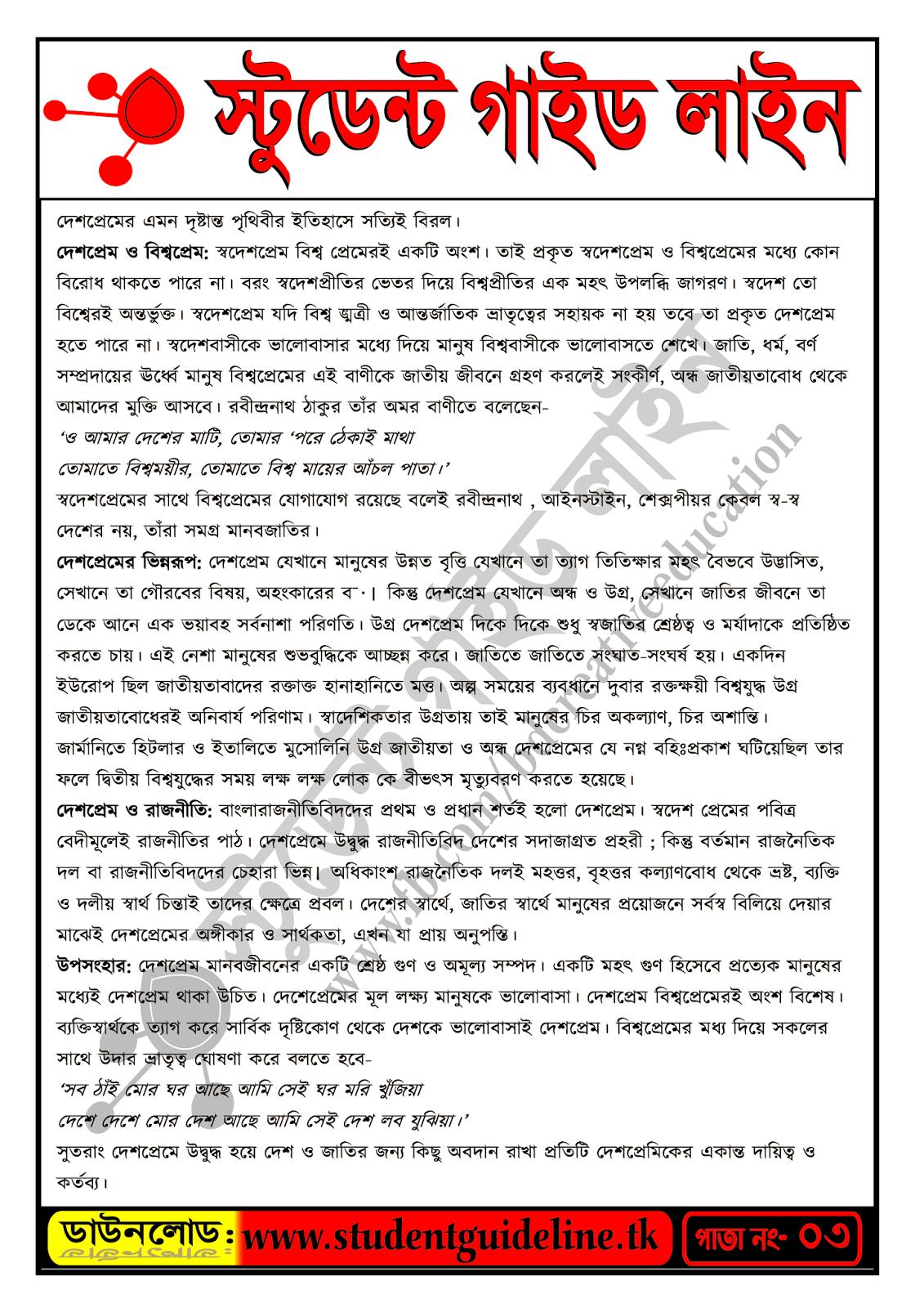 hsc ssc jsc bangla essay or composition patriotism 2474250924802476247225092471 2480245824722494