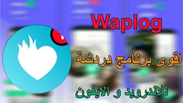 تحميل Waplog القديم للاندرويد اخر اصدار