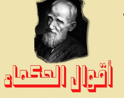 أجمل عبارات عن الاحترام رووعــــــــــة || أقوال الحكماء و الشعراء