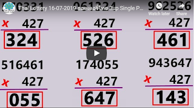 Thai Lottery ลอตเตอรี่ไทย 3up Single Pair Sure Winning 16 July 2019
