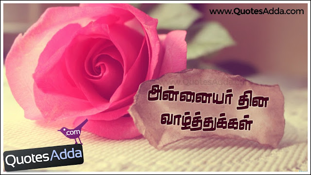 mothers-day-tamil-pictures-quotes