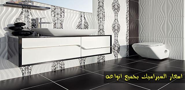 اسعار السيراميك اليوم في مصر 2018 بجميع انواعه