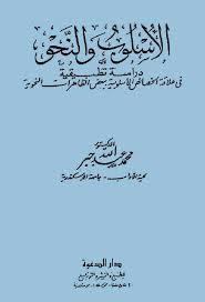 الأسلوب والنحو دراسة تطبيقية في علاقة الخصائص الأسلوبية ببعض الظاهرات النحوية - محمد عبد الله جبر