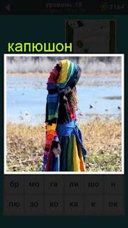 на берегу реки стоит девушка в цветной одежде с капюшоном 18 уровень 667 слов