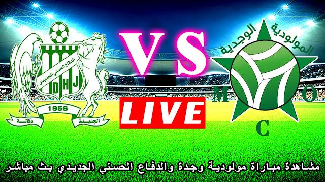 مشاهدة مباراة مولودية وجدة والدفاع الحسني الجديدي بث مباشر بتاريخ 29-02-2020 الدوري المغربي