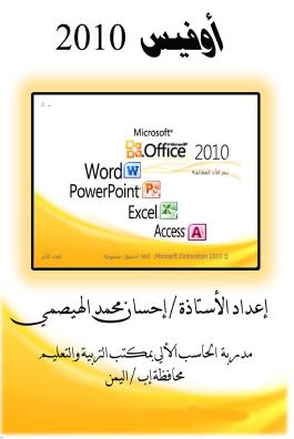 كتاب شرح Office 2010 (ورد - اكسل - اكسس - بوربوينت )