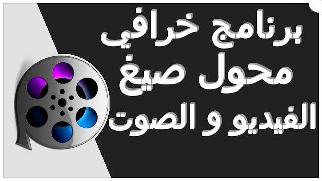 برنامج تحويل صيغ الفيديو و الصوت