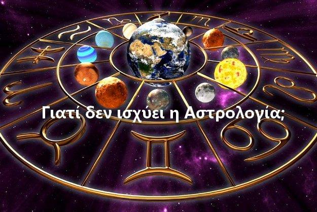 Γιατί δεν ισχύει η Αστρολογία;