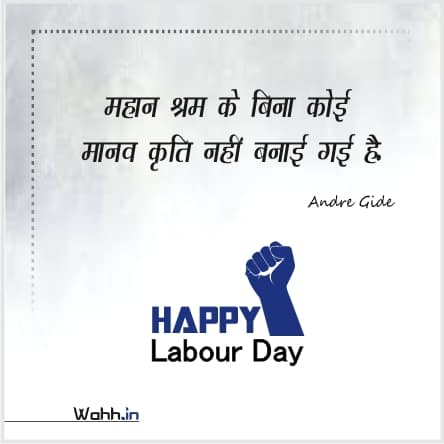 International Labour Day Quotes In Hindi