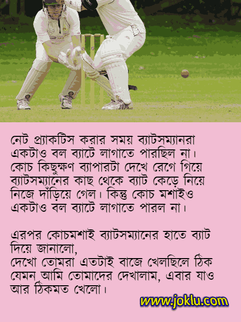 Net practice Bengali story joke