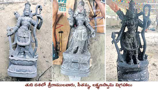 సిద్ధమైన రామతీర్థం విగ్రహాలు - Ramatirtha idols are ready