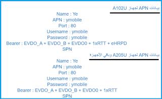 تفعيل الثري جي سامسونج 3G A102U-A205U-A505U-J737P