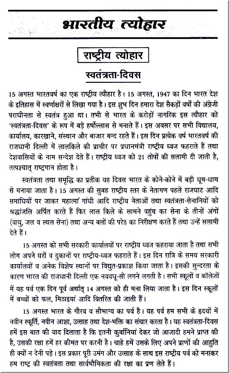 An essay on 15 august in hindi