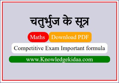 चतुर्भुज के सूत्र ( chaturbhuj ke sutra )
