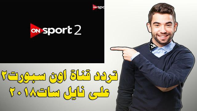 تردد قناة اون سبورت 2 احدث القنوات الرياضية على النايل سات 2018