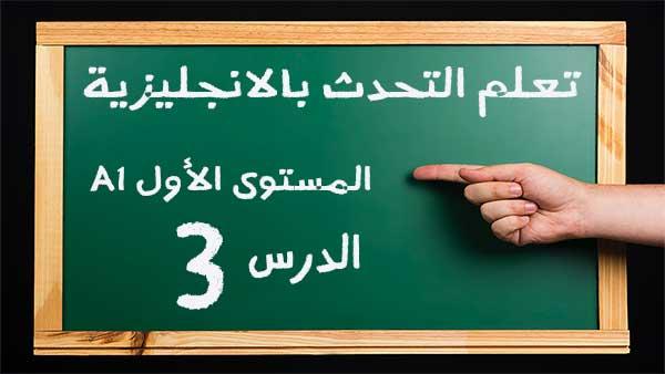 الدرس رقم ثلاثة 3