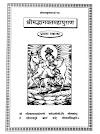 श्रीमद्भागवत महापुराण (केवल हिन्दी) ग्रन्थ - पीडीएफ | Srimad-Bhagavat Puran (Hindi) Book PDF