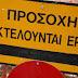 Ιωάννινα:Προσοχή!Κυκλοφοριακές ρυθμίσεις στην είσοδο της πόλης