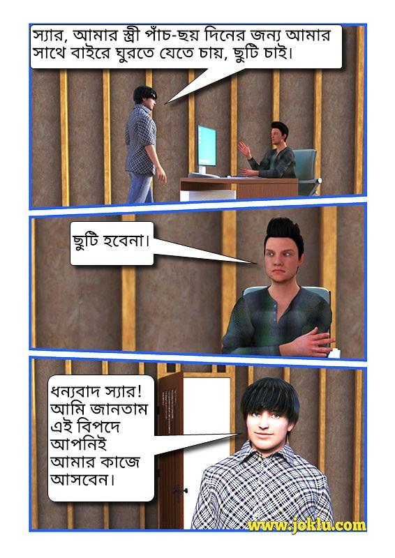 Tour with wife Bengali joke