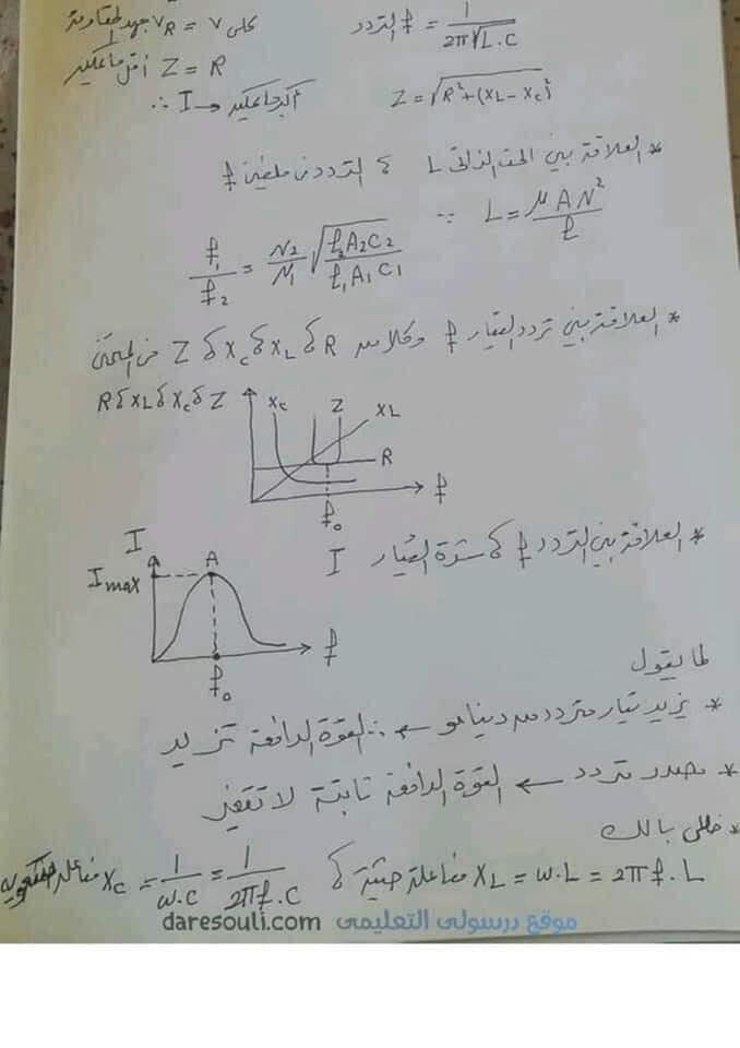 لطلاب الثانوية العامة.. ملخص تريكات الفيزياء اللي لازم تركز عليها 12