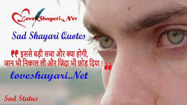 Best Love Quotes in Hindi 2020