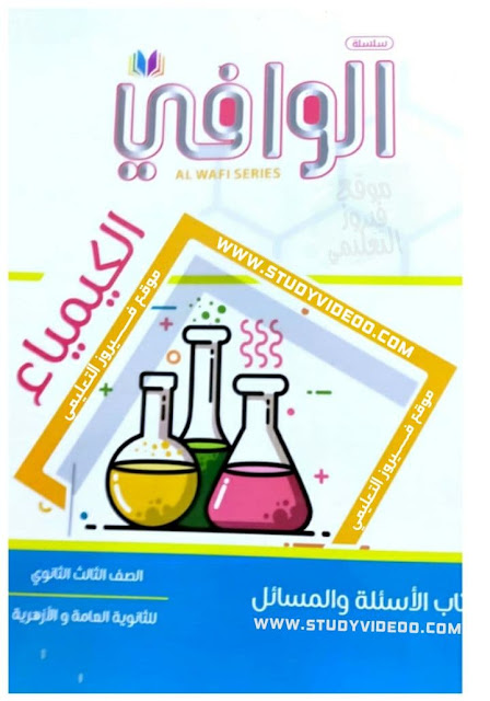 تحميل كتاب الوافي في تدريبات الكيمياء تالتة ثانوي 2022