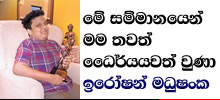 gossip lanka