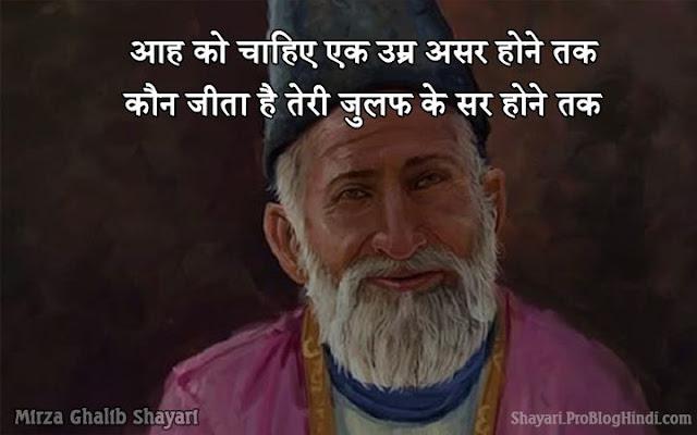 mirza ghalib shayari on dosti