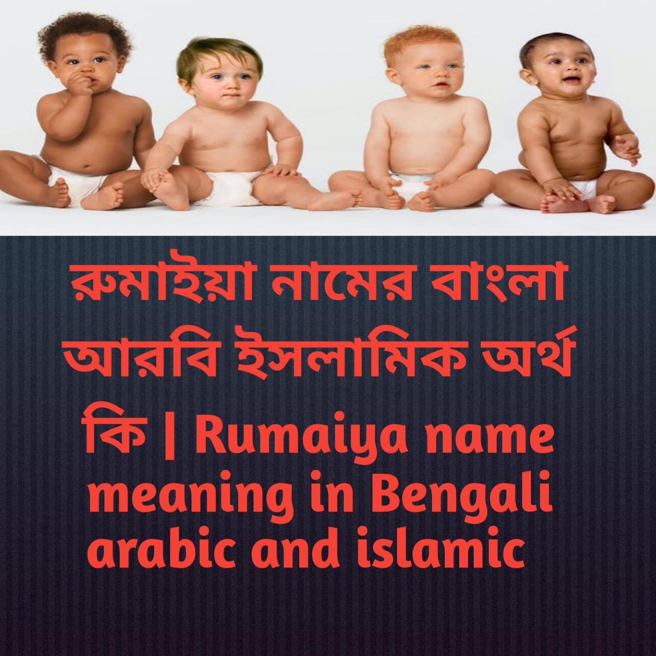 রুমাইয়া নামের অর্থ কি, রুমাইয়া নামের বাংলা অর্থ কি, রুমাইয়া নামের ইসলামিক অর্থ কি, Rumaiya name meaning in Bengali, রুমাইয়া কি ইসলামিক নাম,