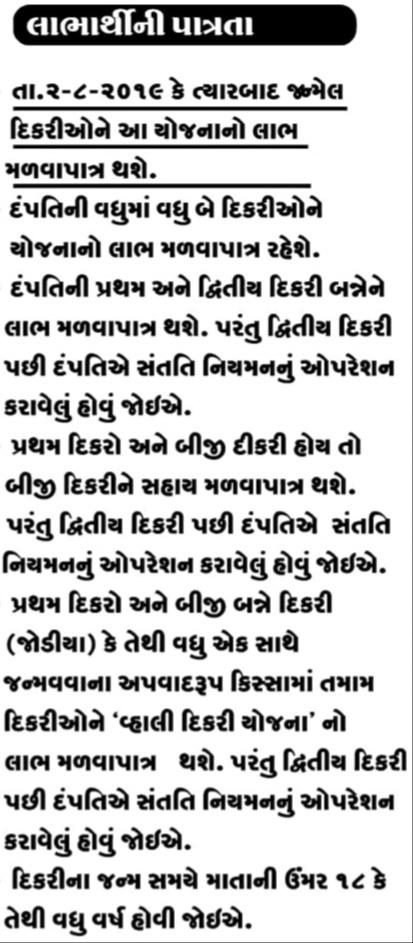 Vhali Dikari yojna mahiti