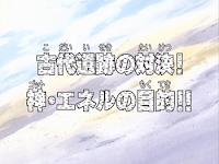 One Piece Episode 180