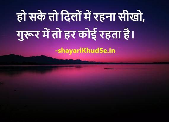 ghamand shayari image collection, ghamand shayari images download